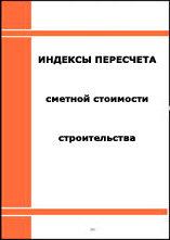 Сборник индексов и сметных цен по Нижегородской области