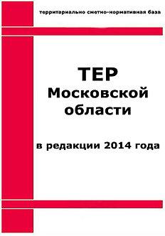 ТСНБ-2001 Московской области в редакции 2014 г