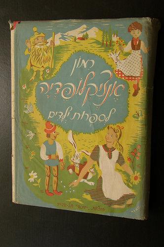רמון אנציקלופדיה לספרות ילדים