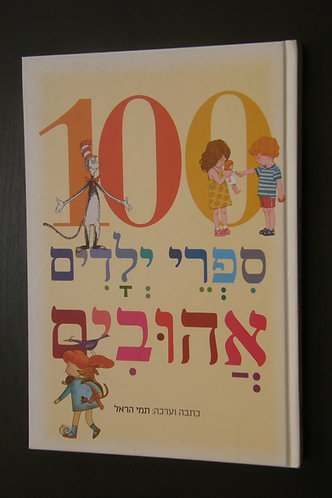 100 ספרי ילדים אהובים