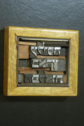 Framed Hebrew letterpress printing blocks