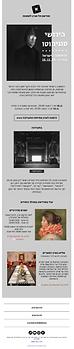 ניוזלטר של המוזיאון 1.11.18.png