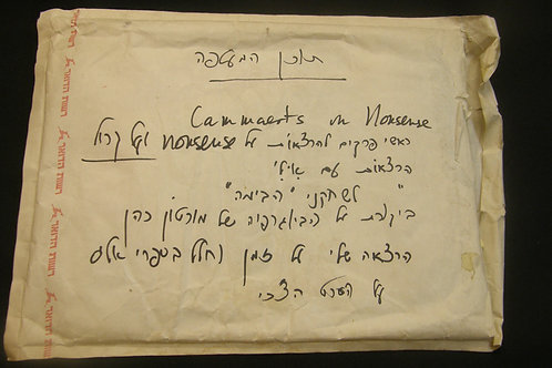 מעטפה עם חומר בכתב יד של רנה לטוין