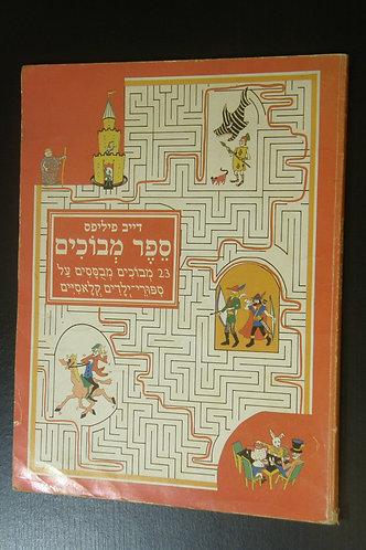 ספר מבוכים - 23 מבוכים מבססים על ספורי-ילדים קלאסיים