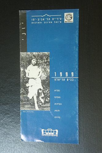 Beit Ariela Library brochure