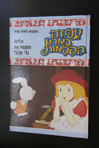 עליזה בארץ הפלאות - בעקבות לואיס קרול - עליזה פוגשת את נבי ארנבי