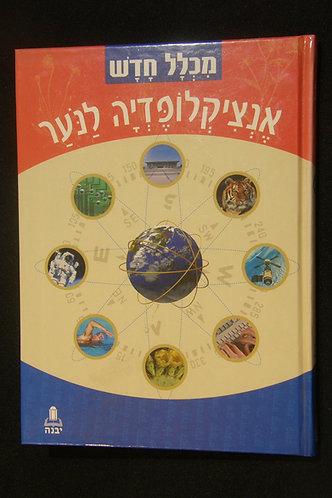 מכלל - אנציקלופדיה לנער