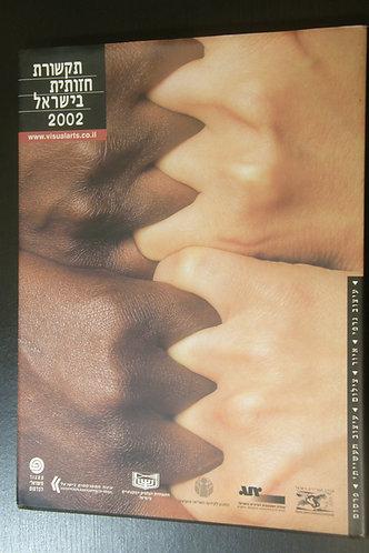 תקשורת חזותית בישראל 2002