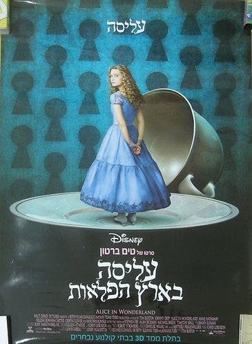 Movie poster for the Tim Burton's adaptation
