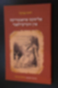 alice hebrew books