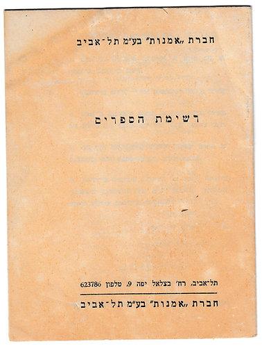 Catalogue for Omanut Publishing