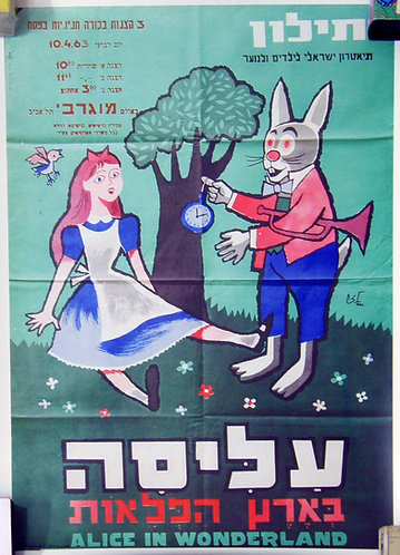Poster for a children's theater play (reproduction)
