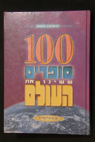 100 סופרים ששינו את העולם