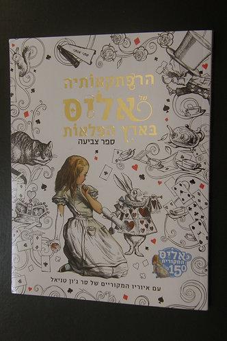 הרפתקאות אליס בארץ הפלאות - ספר צביעה