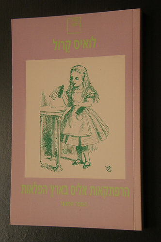 הרפתקאות אליס בארץ הפלאות - הספר המוער ומבעד למראה ומה אליס מצאה שם