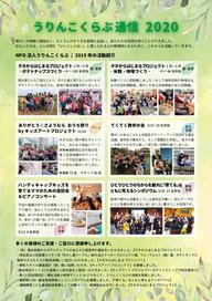 2020年うりんこ通信!!