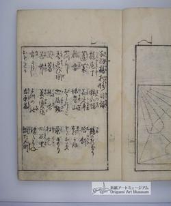 senba-orikata-009.JPG