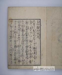 senba-orikata-003.JPG