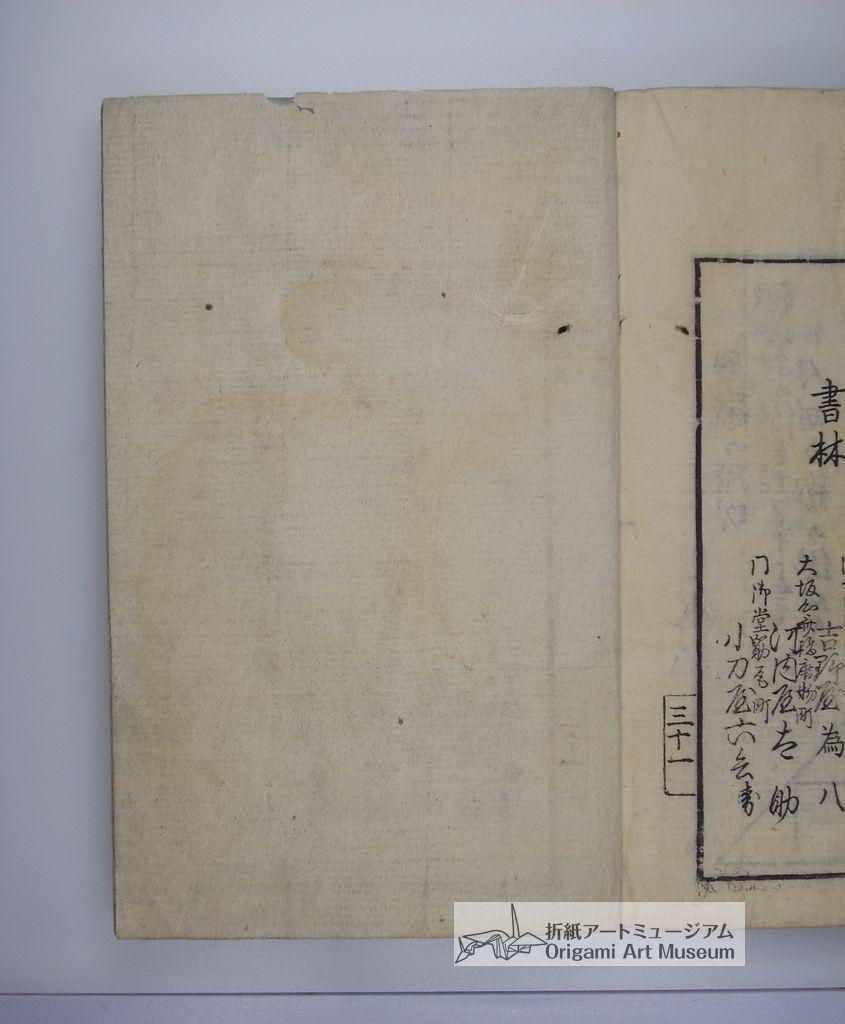 senba-orikata-066.JPG