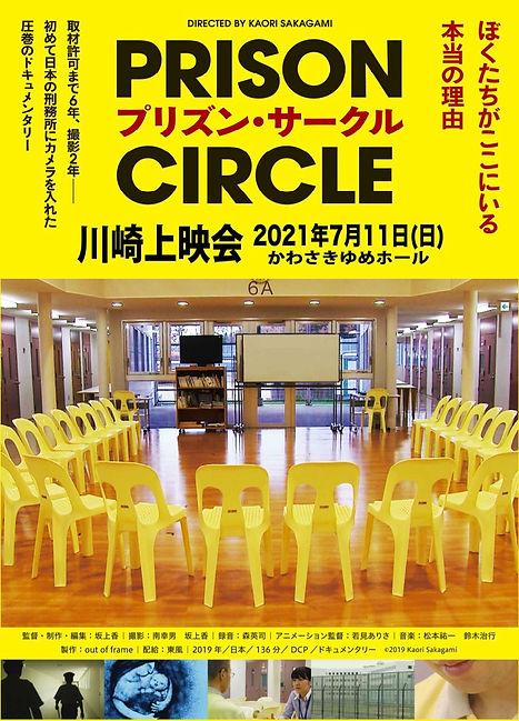 prisoncircle_front.jpg