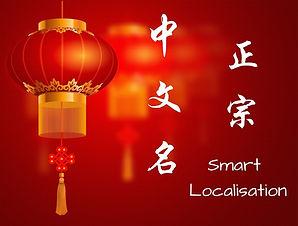 Chinese Name Design