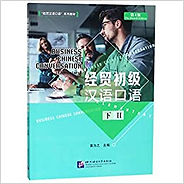 Business Chinese Conversation - Elementary vol.2