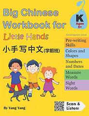Big Chinese Workbook for Little Hands
