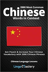 2000 Most Common Chinese Words in Context