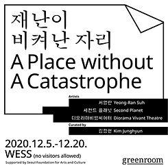 greenroom_poster_201206_insta.jpg