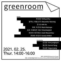 greenroom_poster_21_0304_02.jpg
