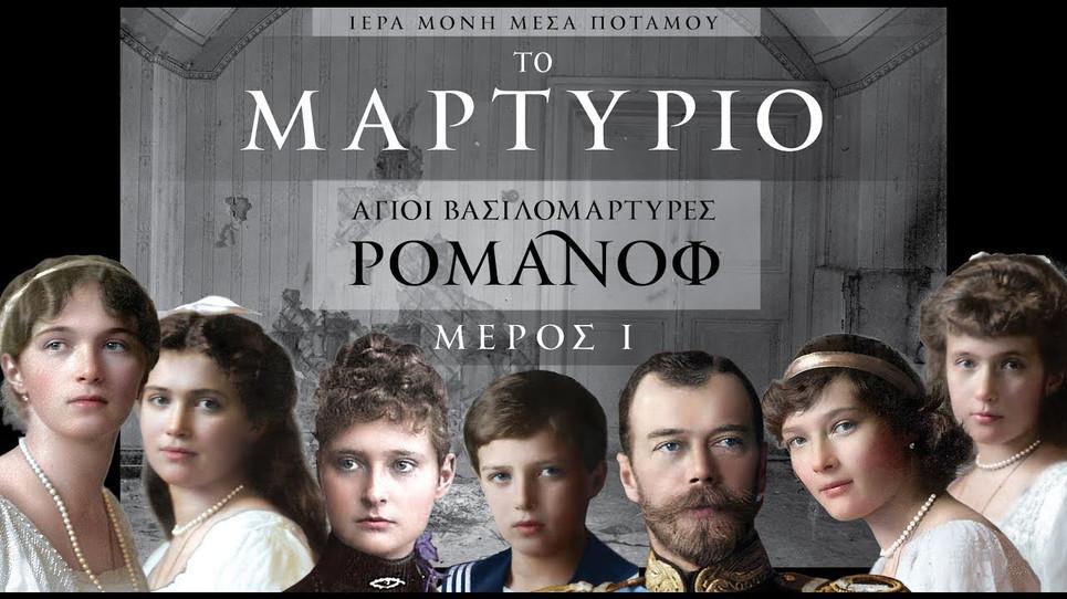 Το Μαρτύριο των Βασιλομαρτύρων Ρομάνοφ | Μέρος Ι