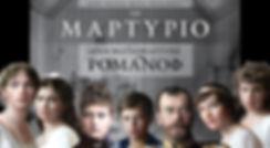 ΕΛ Martyrdom Cover.jpg