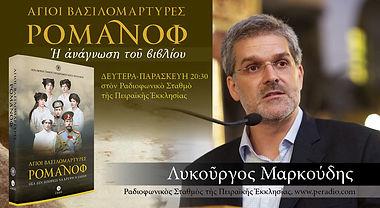 Μαρκούδης-Ανάγνωση βιβλίου.jpg