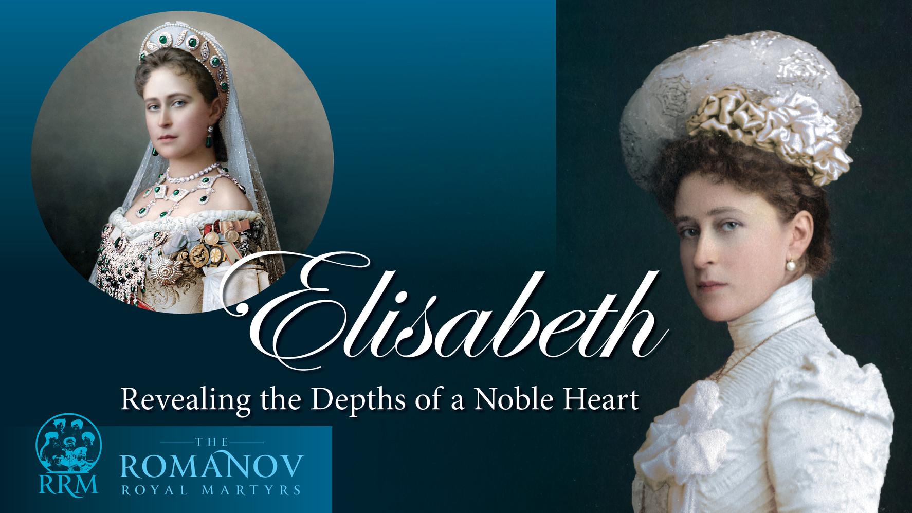 Ελισάβετ | Αποκαλύπτοντας τα βάθη μιας ευγενούς καρδιάς