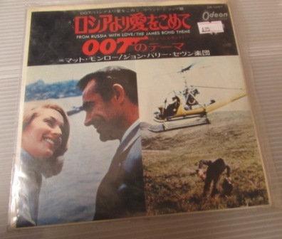 """JAMES BOND JAPANESE 7""""  RARE"""