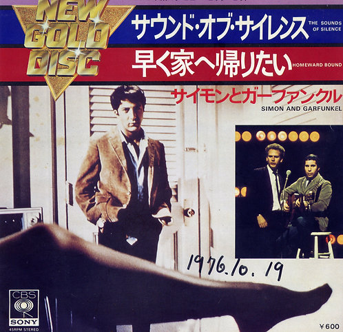 SIMON AND THE SOUND OF SILENCE JAPANESE