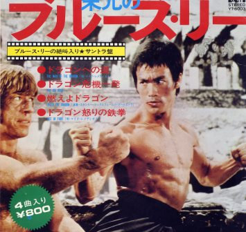 BRUCE LEE ENTER THE DRAGON (JAPANESE IMPORT)
