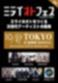 20191027_ミライオトフェス24_フライヤー.jpg