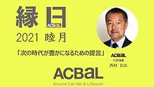 ACBaL_202101サムネ.jpg