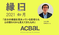 ACBaL_202102_1.jpg