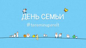 Denj semji, perepäev, #tereminuperelt