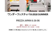 WF2018S PREZZA JAPAN製品情報