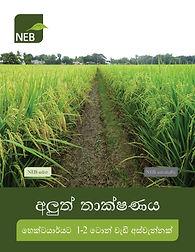 NEB Intro Book, APR2021, V47, SRI LANKA_