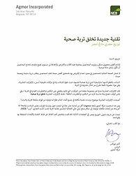 NEB Intro Letter, NON-Fert Co, Egypt, v3