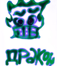 /spray-paint 2020