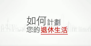 HSBC Retirement Planning Animation