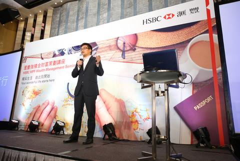 HSBC MPF Wealth Management Seminar