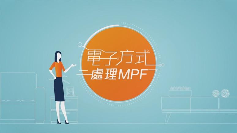 MPFA handle MPF in a Digital Way video