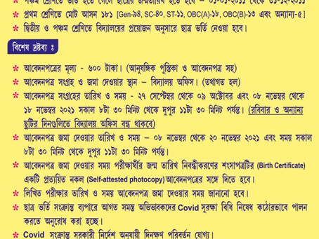 NOTICE FOR ADMISSION (CLASS ONE ,TWO & FIVE) IN BENGALI MEDIUM FOR SESSION 2022