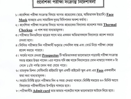 Admission Form (Bengali Medium) and Exam Information